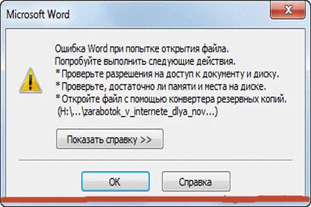 Word i vyikidyivaet tablichku s tekstom Oshibka pri otkryitii
